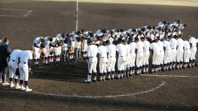 高校野球の試合終了の挨拶