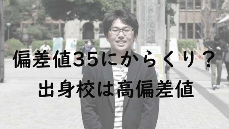 西岡壱誠が東京大学校門前で撮影