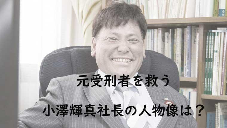 小澤輝真社長の満面の笑み