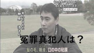 柳原浩が冤罪事件を公園で語る
