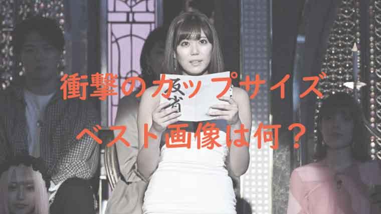 篠原冴美がボディコンを着て反省する様子