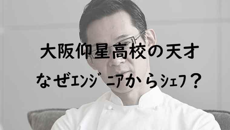 米田肇がエンジニアからシェフになった理由説明