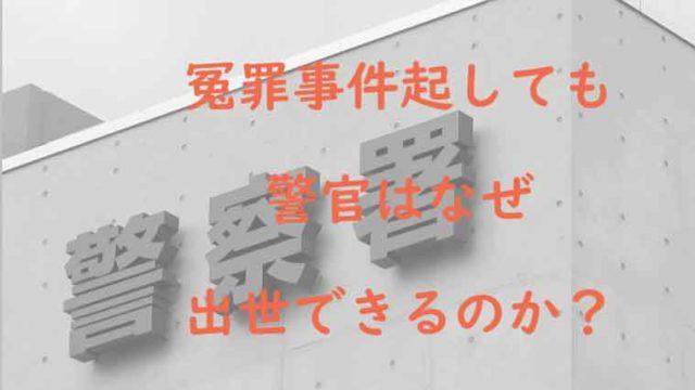長浜警察署のイメージ