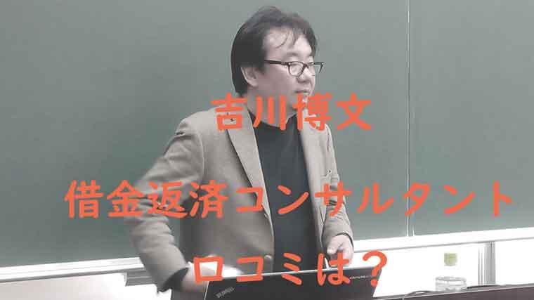 吉川博文が教壇で講習している