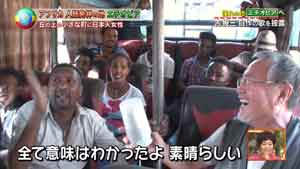 吉幾三がバス車内で現地の言葉で歌い称賛を浴びる
