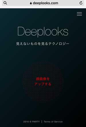 DeepLooksのトップ画像