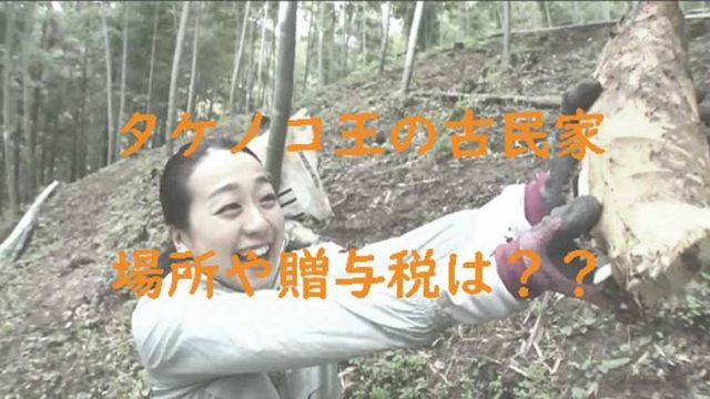 浅田真央が巨大なタケノコをゲットし喜ぶ