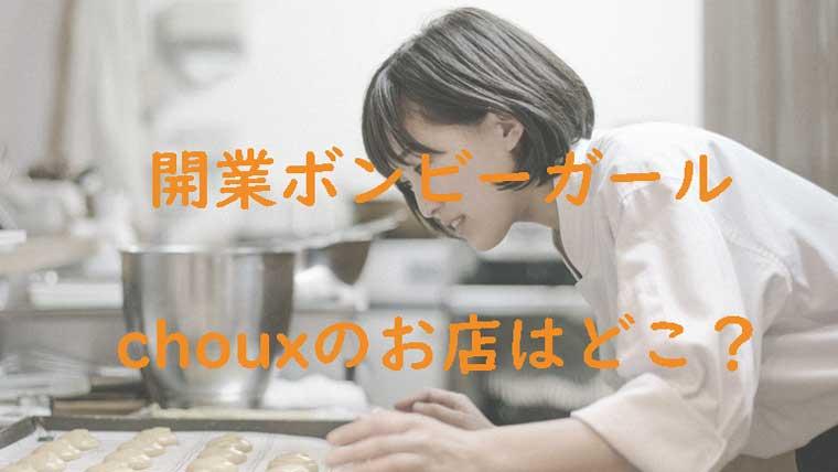 矢倉実咲がシュー生地の焼成準備