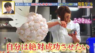 パティシエ矢倉実咲がケーキ飾りを作っている
