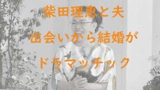 ワンピースを着た柴田理恵