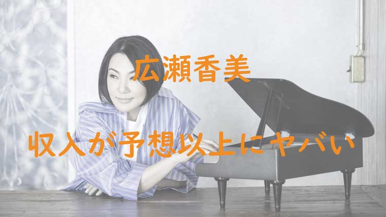 ミニピアノを演奏する広瀬香美