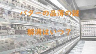 バターがスーパーに無い