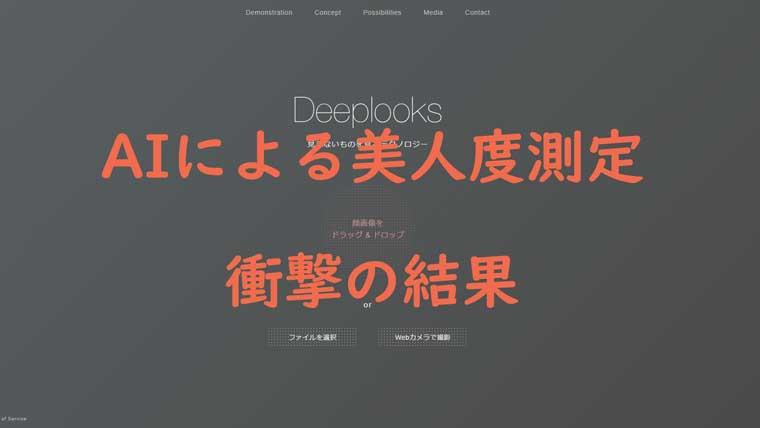 DeepLooksの美人度測定結果
