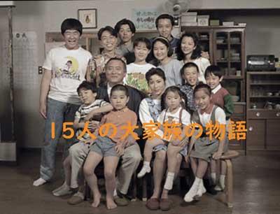 両親と13人の子ども達が集合