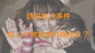 被害者の母と娘が再会し笑顔で抱き合う