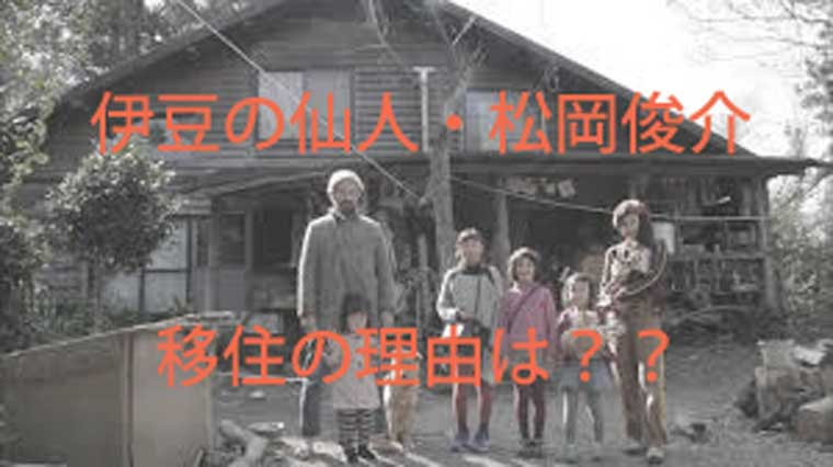 松岡俊介夫婦と子供4人にペットが集合