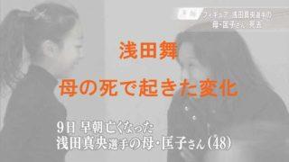 浅田舞の母・死去の速報