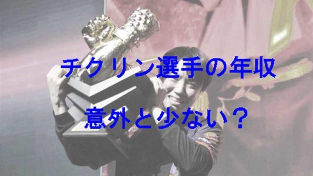 優勝トロフィーを掲げたチクリン選手