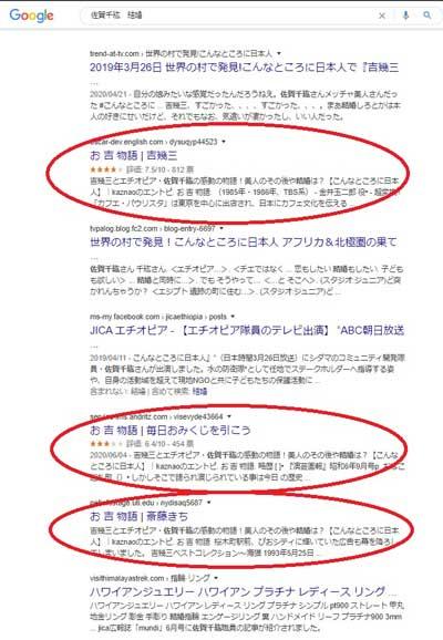 google検索結果2ページ目
