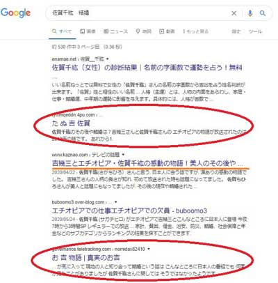 google検索結果3ページ目