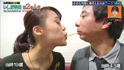 いしだ壱成と飯村貴子のラブラブ姿