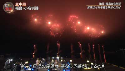 音楽の日の花火 福島・小名浜港