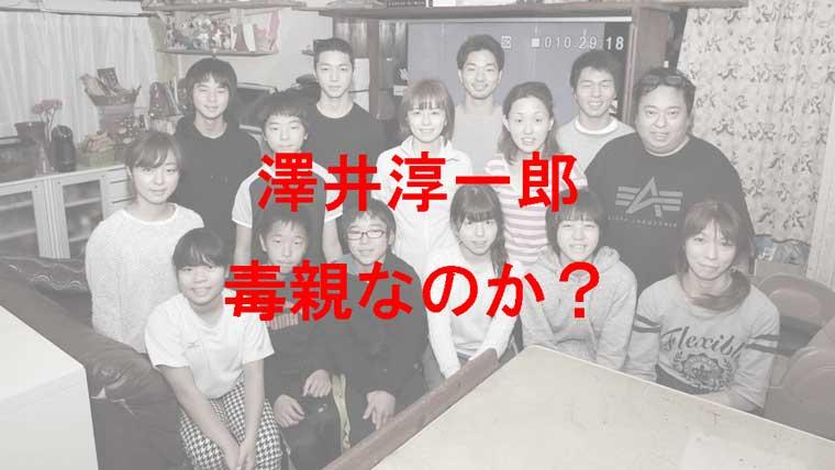 澤井 淳一郎 1969 ザ・ノンフィクション 居酒屋1969が特集されてたらしい。親父さんがコロナ感染とか。。。