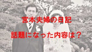 宮本夫婦の結婚式写真