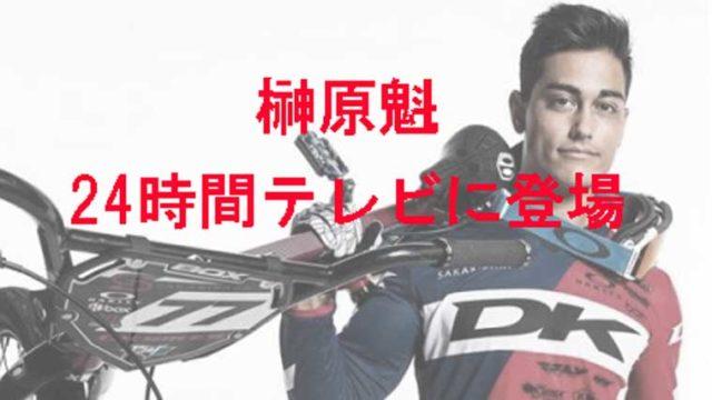 榊原魁がレース衣装でBMXを抱える