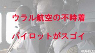 ウラル航空178便のパイロットたち
