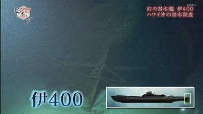 伊400の舵