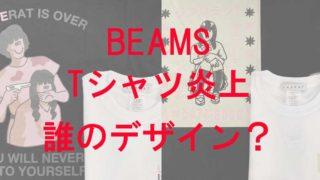 ビームスのラブラットの2種類のTシャツ