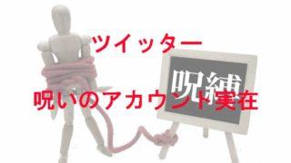 呪縛された人形