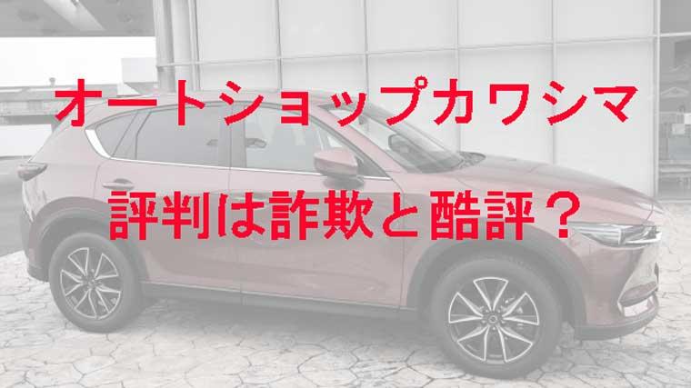 赤色の中古車を展示