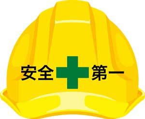 緑十字が描かれたヘルメット