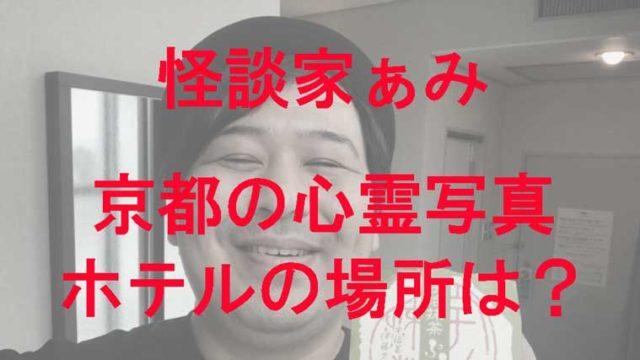 ぁみが京都のホテルの部屋で自撮り