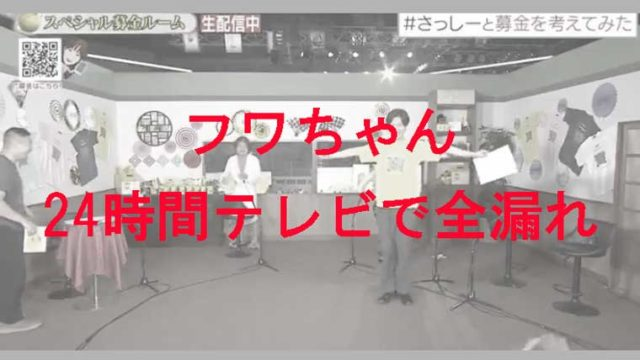 フワちゃんが24時間テレビから退場