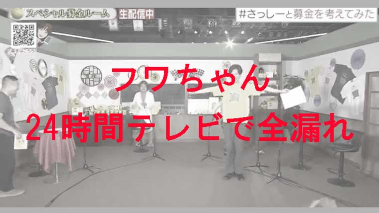 時間 フワ ちゃん テレビ 24