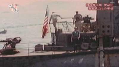 アメリカ国旗を掲げる伊400