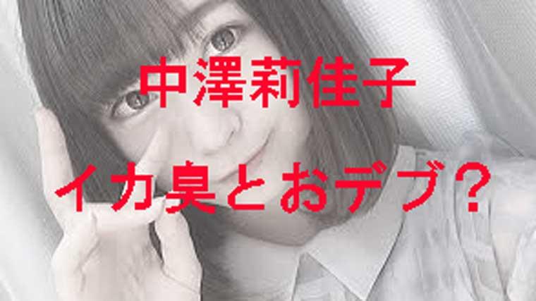 中澤莉佳子の決めポーズ