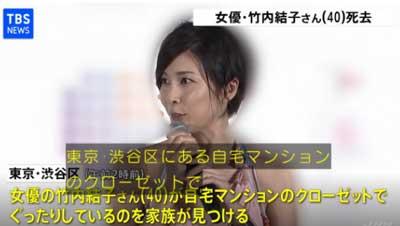 竹内結子の死去を伝えるニュース