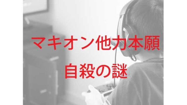 パソコンでゲーム中の男性