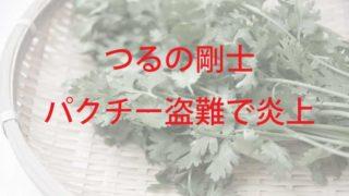 つるの剛士が作る農作物パクチー