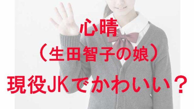 制服を着た女子高生