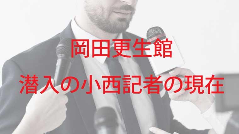 館 岡田 事件 更生