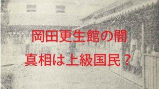 岡田更生館があった当時の写真