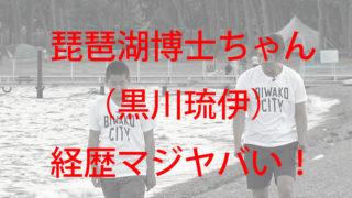 琵琶湖博士ちゃんと反町隆史が琵琶湖岸を歩く