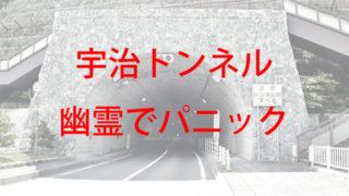 トンネルの入り口