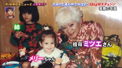 姉と祖母ミツエとメリーの家族写真