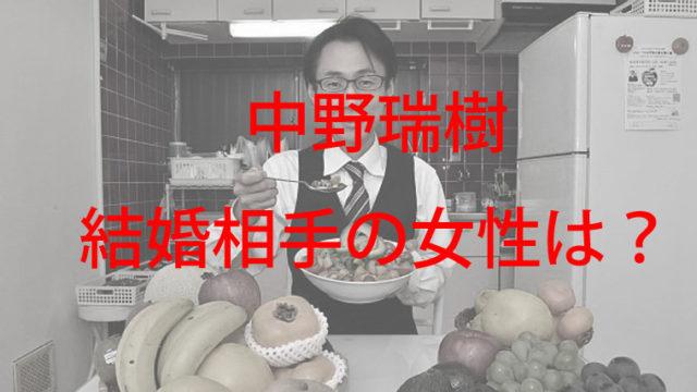 中野瑞樹がフルーツ丼を食べる様子